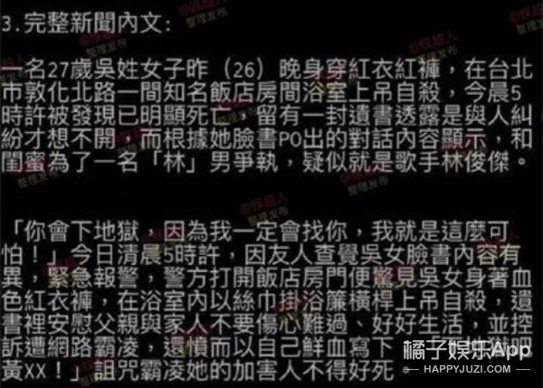 林俊杰粉丝穿红衣自杀,林俊杰回应很心痛