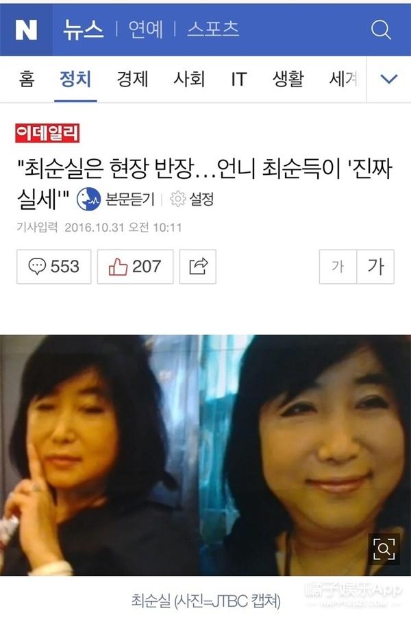 崔顺实终于现身了,不过听说幕后boss是她姐姐啊