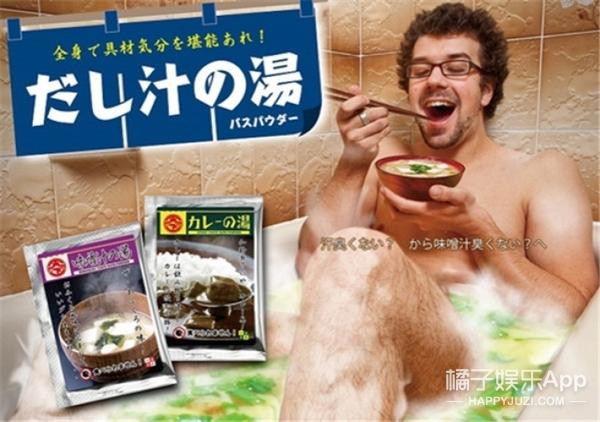 日本推出泡澡汤底,有泡菜味、牛肉味、味增汤