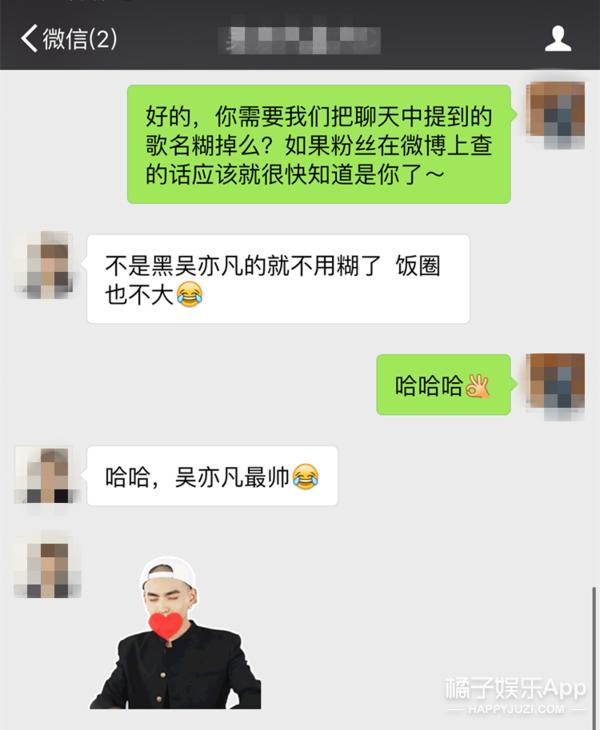 我们采访了鹿晗、宋茜、吴亦凡的粉丝大神,聊了聊他们的神技能