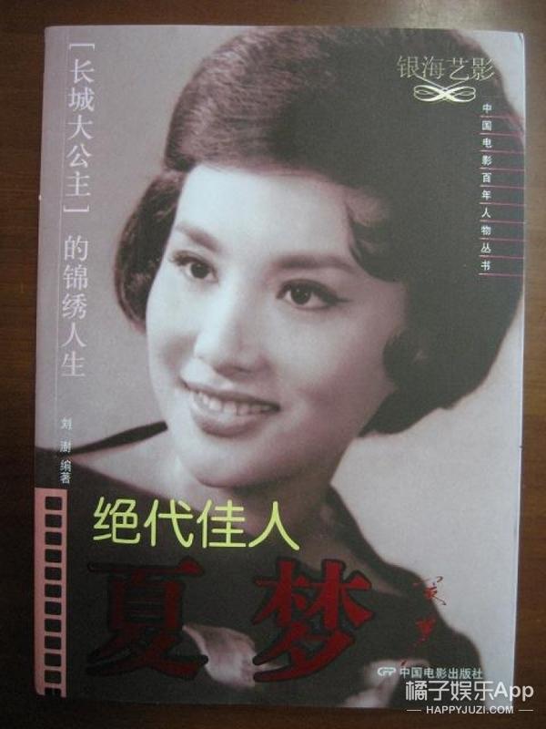83岁影星夏梦去世,她是金庸的梦中情人,也是小龙女的原型