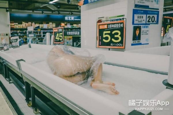 超市突然惊现冰冻裸女,只卖鲑鱼价