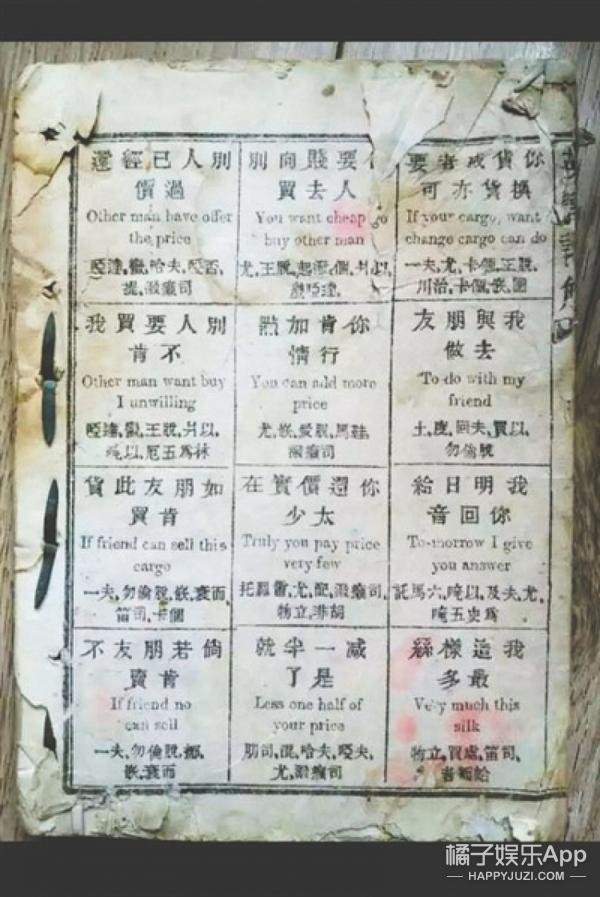 清朝英语课本曝光:150年前老祖宗学英语也是拼