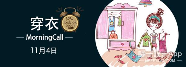【穿衣MorningCall】夏天的衣服别扔柜子里,学会叠穿照样适合秋冬!