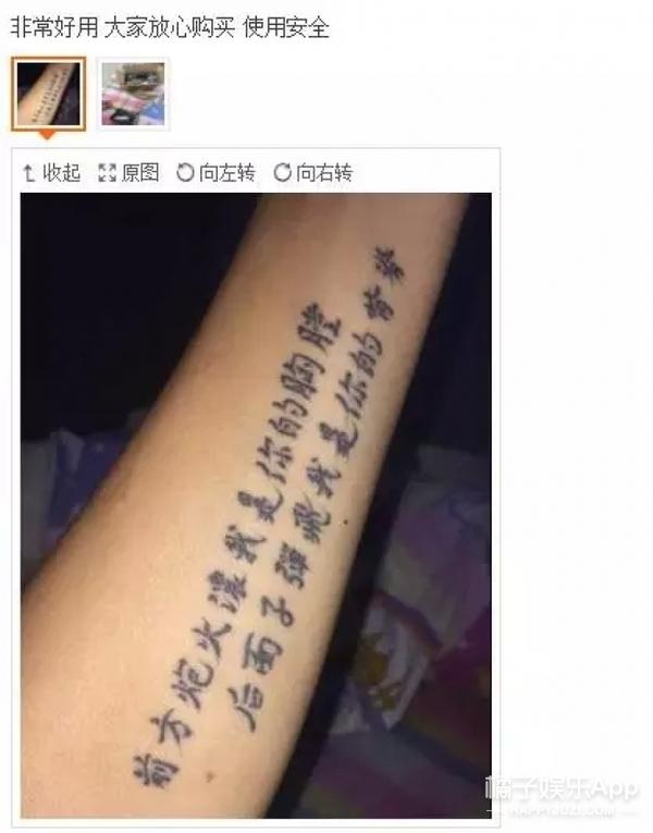【奇葩买家秀】有了它,你也能秒变纹身师!
