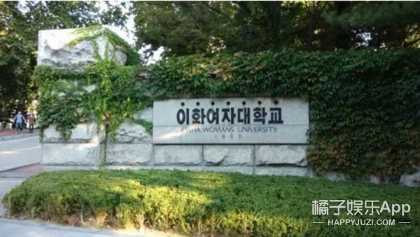 梨花女子大学——朴槿惠事件的风暴中心!