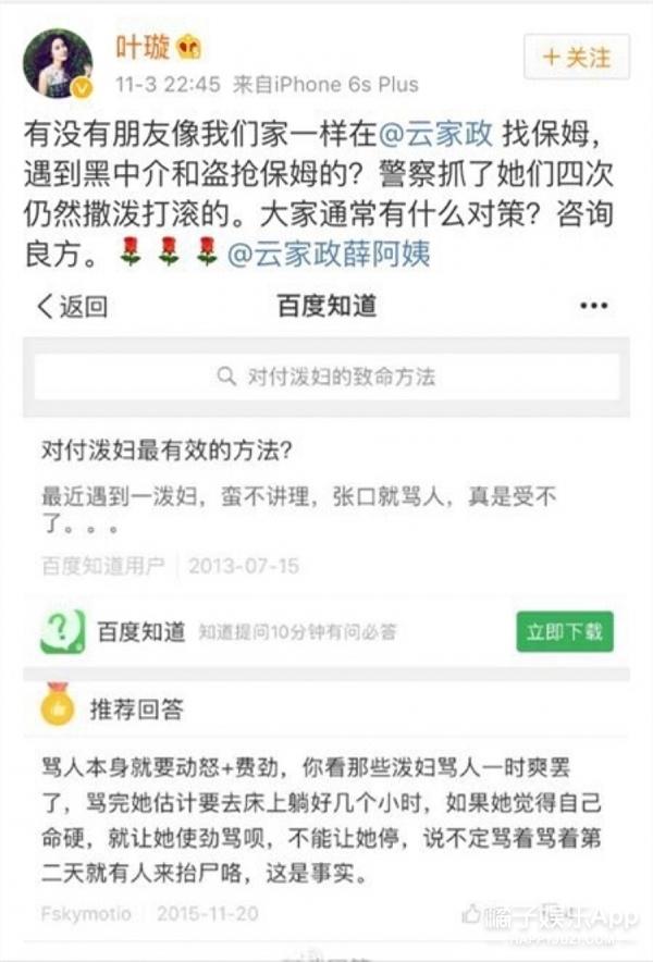 网曝叶璇拖欠保姆5000元工资,不给钱还索要房租?