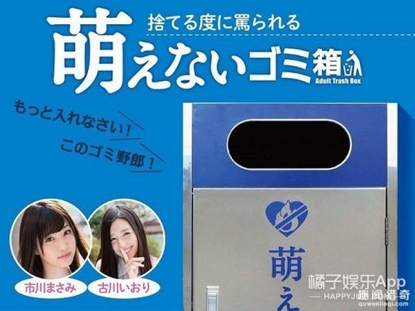 把女优放到垃圾箱里,这事只有日本能干的出来