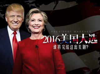 专题策划 | 2016美国大选特辑,谁将完结这出美剧