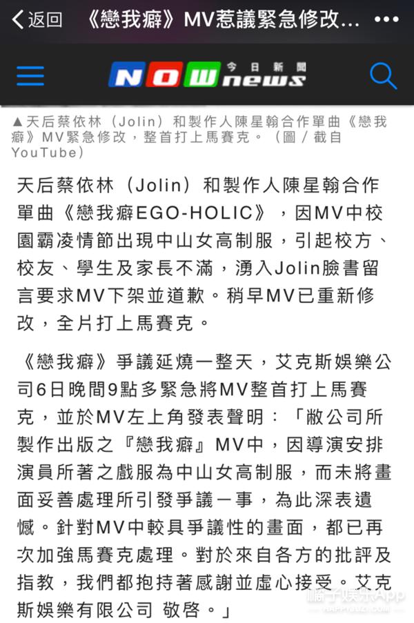 蔡依林新歌MV被下架,不过我真的很服这个做什么都极致的女人