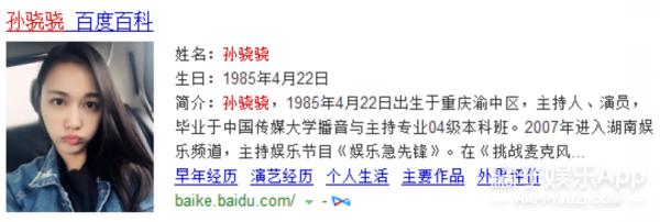 李响疑似有新欢,但我始终忘不了他对孙骁骁8年来的付出
