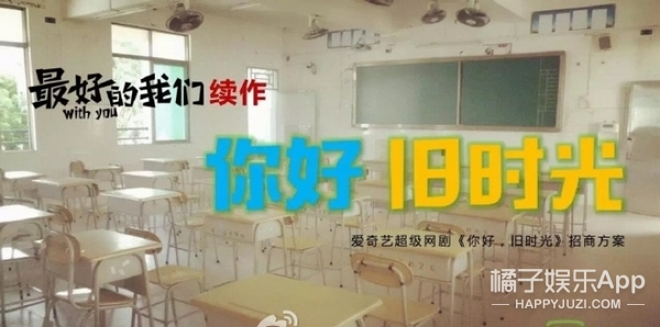 吴磊张子枫拟演《你好旧时光》,关于剧情我们都帮你找好了!
