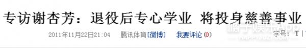 谢杏芳回应林丹出轨风波:我们一家人风雨同舟!