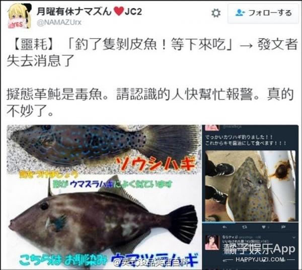 网友吃鱼前晒了张照片,没想到捡回一条命