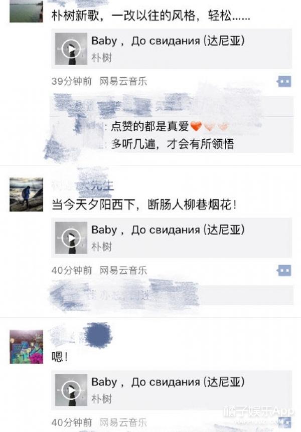 朴树新歌MV今上线 亲自出镜帅翻网友