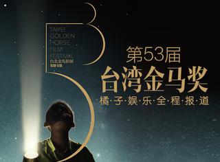 专题策划 | 第53届台湾金马奖橘子娱乐全程报道