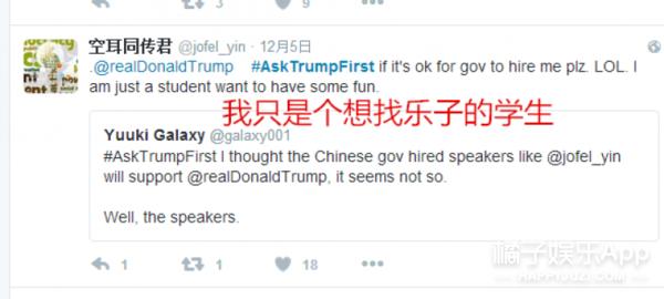 牛叉!中国网友在Twitter上调戏起了特朗普!