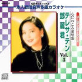 本人歌唱音声多重カラオケ Vol.3