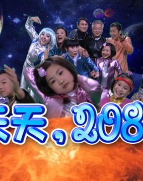 天天2088