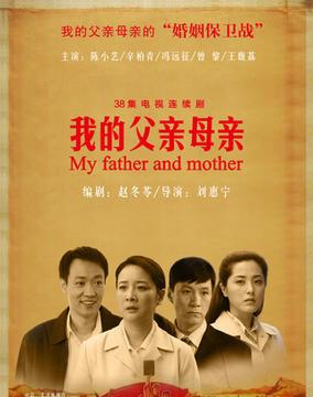 《我的父亲母亲》
