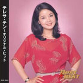 Best★Best~オリジナル·ヒット