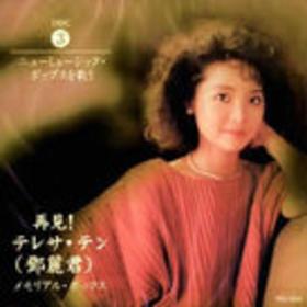 再见!テレサ·テン Disc.3