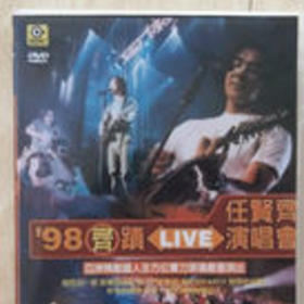 任贤齐98奇迹LIVE演唱会