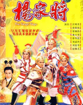 杨家将(1983版)