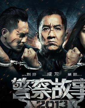 《警察故事2013》