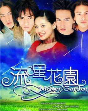 流星花园1