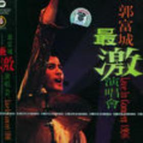 郭富城最激演唱会1996