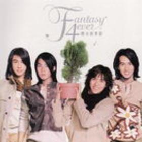 Fantasy 4ever 烟火的季节