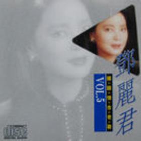 国语怀念老歌 Vol.5