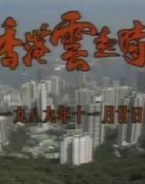 香港云起时