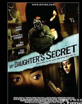 女儿的秘密