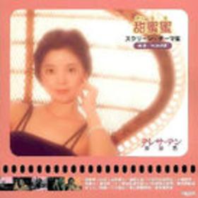 Love Song~甜蜜蜜~Screen Theme集