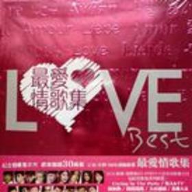 love best 最爱情歌集