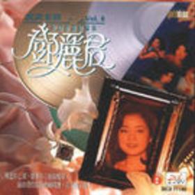 纪念巨星珍藏集 Vol.8 淡淡柔情
