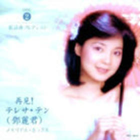 再见!テレサ·テン Disc.2