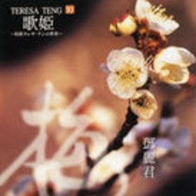 歌姫~特选テレサ·テンの世界~ Disc.10