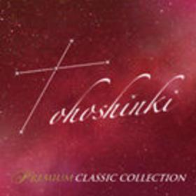 东方神起premium・classic・collection