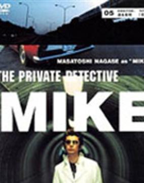 私家侦探 滨MIKE 第五话:花