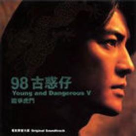 《98古惑仔之龙争虎斗电影原声带》