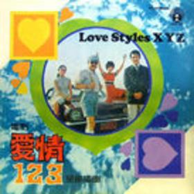 爱情123(香港版)
