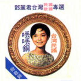 台湾民谣歌谣专选 丢丢铜