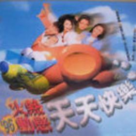 96'火热动感天天快乐