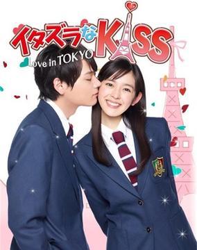 一吻定情~Love in TOKYO