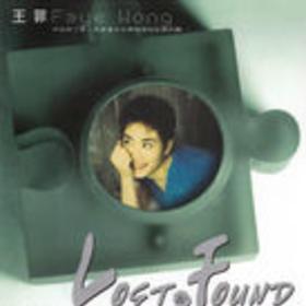 失物招领Lost & Found - 王菲精选