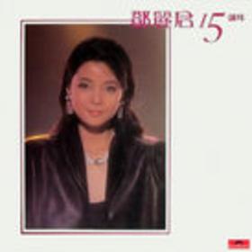 邓丽君15周年(2LP)