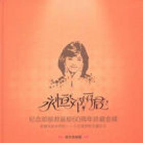 永恒邓丽君 成名歌曲篇(6CD)